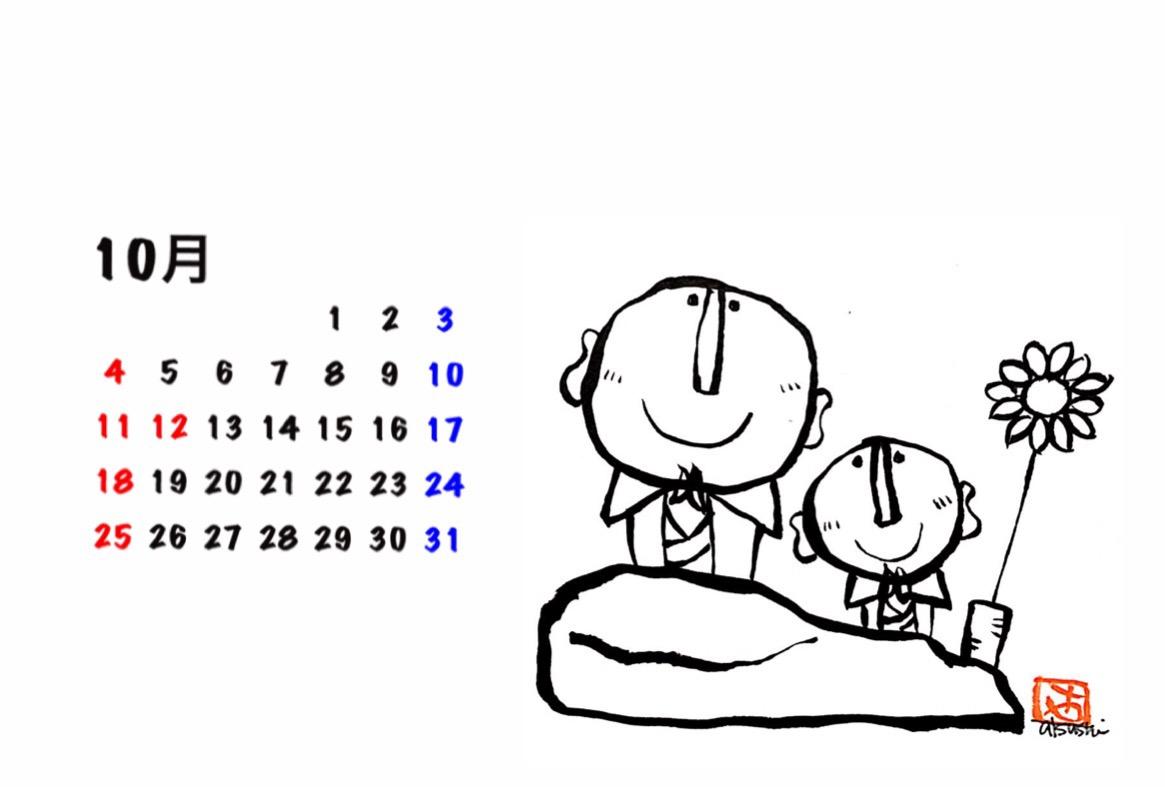 10月のカレンダーお地蔵さん ... : 塗り絵屋さん : すべての講義